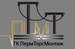 Пермторгмонтаж - Т ( ПТМ-Т) - комплексная поставка  кабеля и провода , а так же электротехнической продукции.